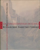 Los papeles españoles de Glinka 1845-1847. 150 aniversario del viaje de Mikhail Glinka a España